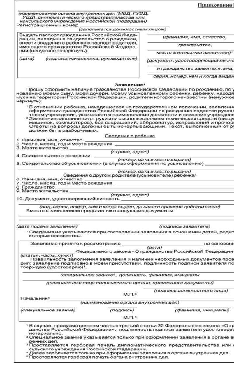 Заявление приложение 7