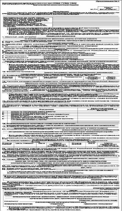 образец заявление на прием в гражданство рф - фото 2