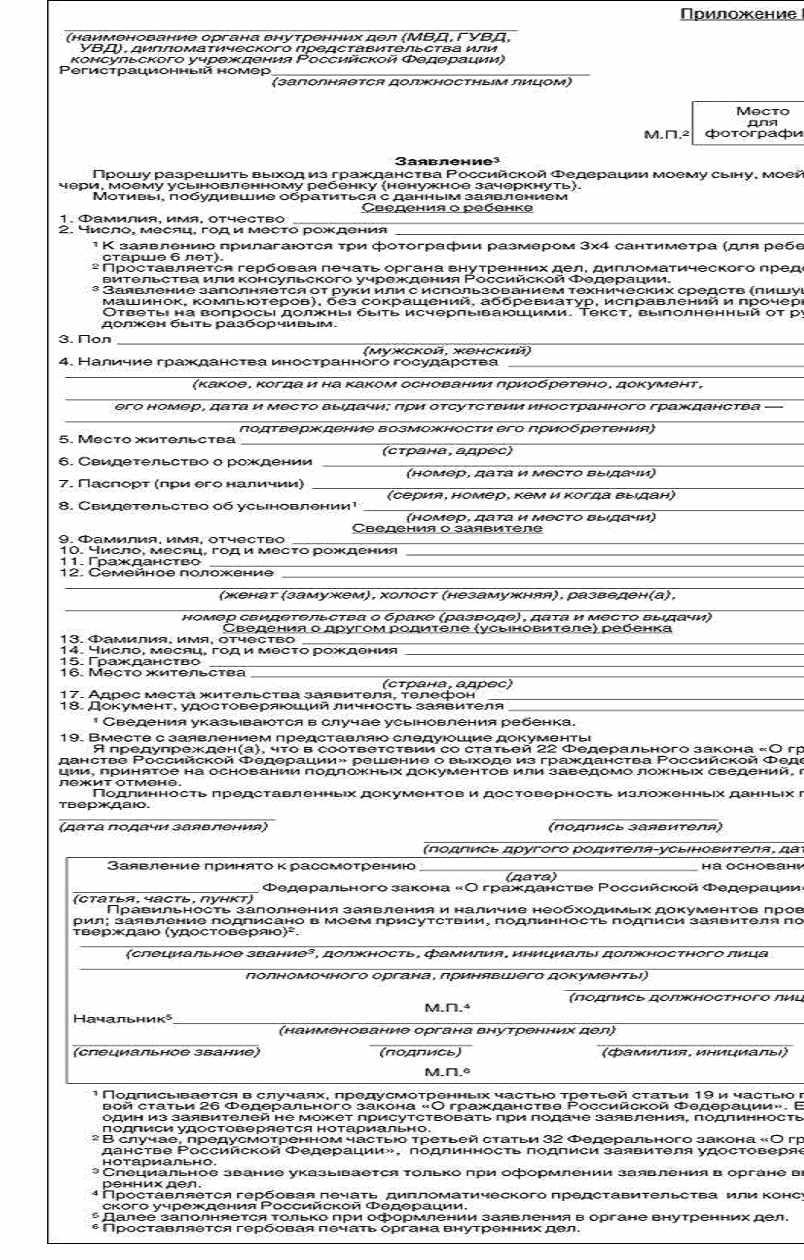 образец заявления на гражданство в рф